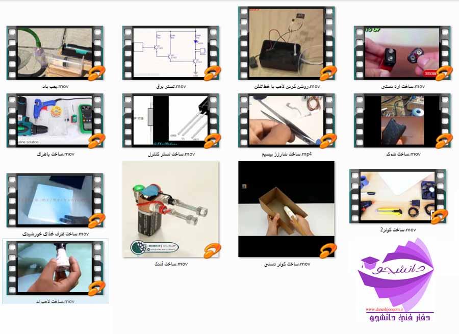 مجموعه 12کلیپ آموزش ساخت کاردستی های جالب و وسایل الکترونیکی ساده و کارآمد