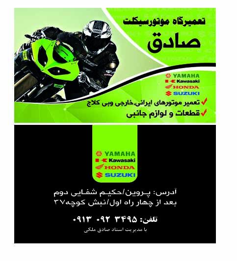طرح لایه باز (PSD) کارت ویزیت تعمیرگاه و فروشگاه لوازم یدکی موتورسیکلت