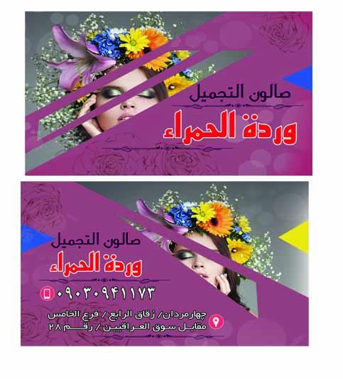 طرح لایه باز (PSD) کارت ویزیت آرایشگاه بانوان و سالن زیبایی زنانه