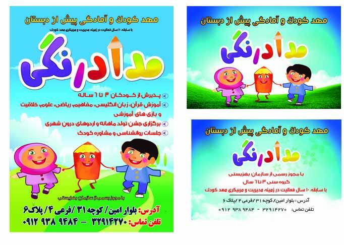 طرح لایه باز (PSD) کارت ویزیت و تراکت تبلیغاتی مهدکودک و پیش دبستانی (مدادرنگی)