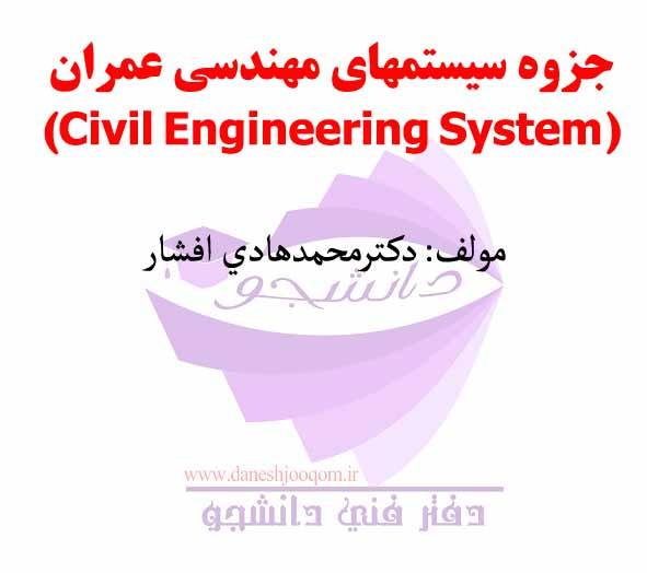 جزوه سيستمهای مهندسی عمران (Civil Engineering System) مولف: دكترمحمدهادي افشار