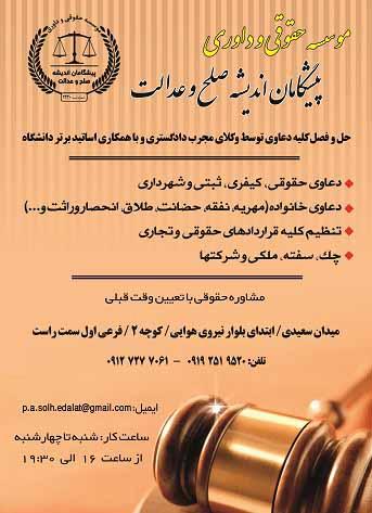 طرح لایه باز (PSD) تراکت موسسه حقوقی و مرکز داوری شماره 2