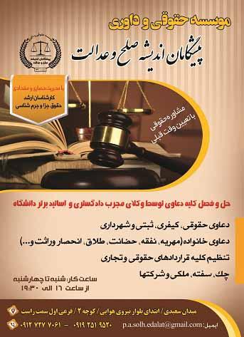 طرح لایه باز (PSD) تراکت موسسه حقوقی و مرکز داوری شماره 3