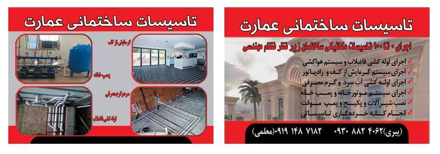 طرح لایه باز (PSD) کارت ویزیت خدمات تاسیسات فنی ساختمان