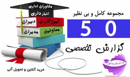 مجموعه گزارش تخصصی و اقدام پژوهی معلمان ابتدایی (شامل 48 پژوهش کامل)
