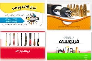 مجموعه طرح لایه باز کارت ویزیت فروشگاه ابزارآلات و پیچ و مهره (شامل 15 طرح)