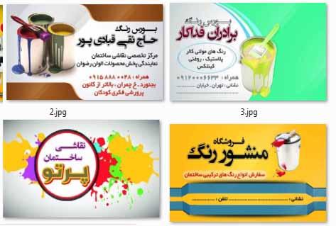 مجموعه طرح لایه باز کارت ویزیت فروشگاه رنگ و نقاشی ساختمان (شامل 8 طرح)