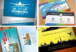 مجموعه طرح لایه باز کارت ویزیت دفتر آژانس مسافرتی و تور زیارتی مسافرتی (شامل 18 طرح)