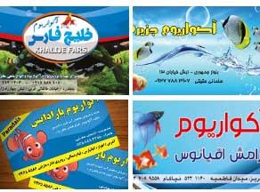 مجموعه طرح لایه باز کارت ویزیت فروشگاه ماهی و آکواریوم ماهی های زینتی (شامل 15 طرح)