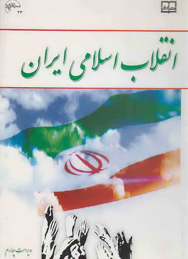 جزوه درس انقلاب اسلامی