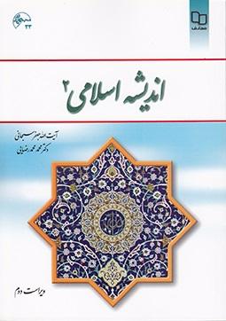 جزوه اندیشه اسلامی 2