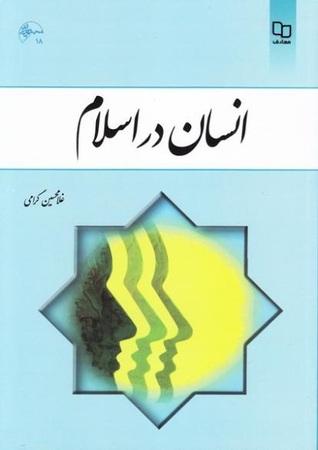 جزوه درس انسان در اسلام