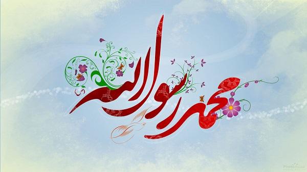 جزوه تاریخ زندگی پیامبر اسلام(ص)