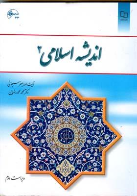 دانلود جزوه اندیشه اسلامی 2 دانشگاه علم و صنعت