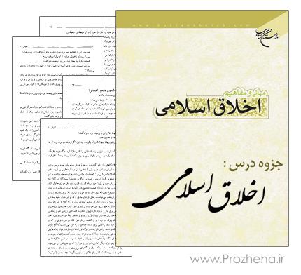 دانلود جزوه درس اخلاق اسلامی دانشگاه علم و صنعت