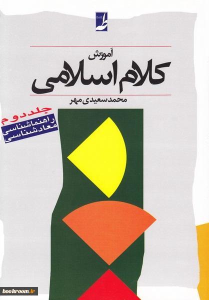 دانلود جزوه درس کلام اسلامی2 دانشگاه علم و صنعت