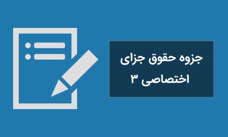 حقوق جزای اختصاصی 3