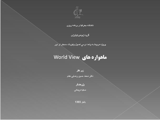 پاورپوینت ماهواره های World View