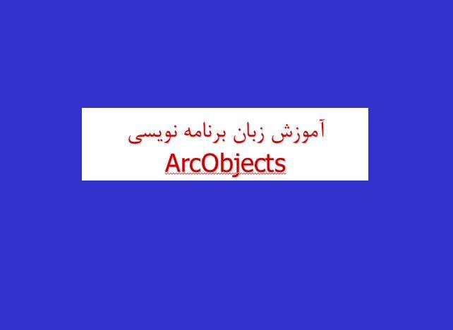 مجموعه 14 پاورپوینت آموزشی زبان برنامه نویسی ArcObjects به زبان ساده
