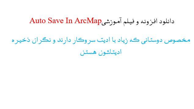 دانلود افزونه و فیلم آموزشی Auto Save In ArcMap