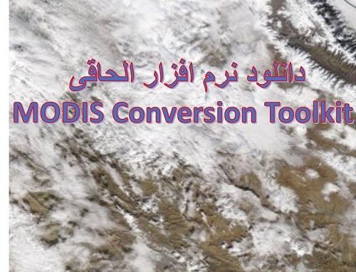 دانلود نرم افزار الحاقی MODIS Conversion Toolkit