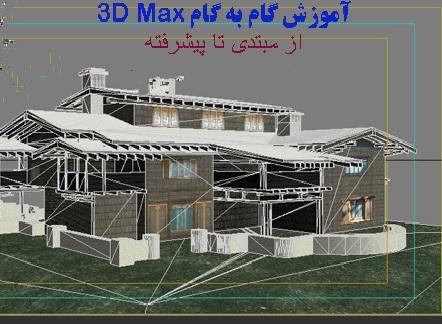 آموزش 3DsMax