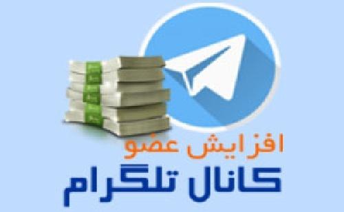 افزایش ممبر کانال، گروه و ربات تلگرام به صورت بی