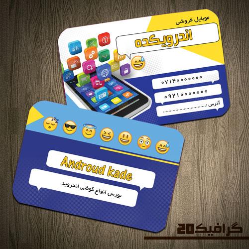کارت ویزیت موبایل فروشی خلاقانه