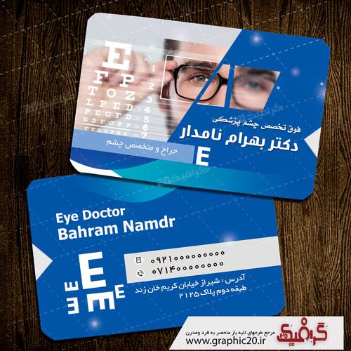 کارت ویزیت چشم پزشکی لایه باز