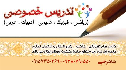 دانلود طرح لایه باز فتوشاپ كارت ويزيت آموزشگاه زبان(6)