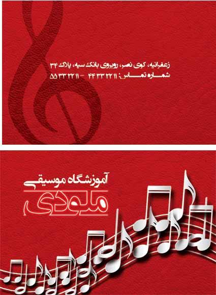 دانلود طرح لایه باز فتوشاپ کارت ویزیت آموزشگاه موزيك و موسيقي(1)