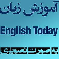 آموزش 400 لغت ضروری انگلیسی