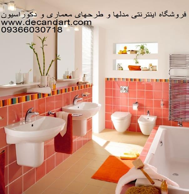 پکیج شماره دو شامل 126 مدل طراحی داخلی حمام و دستشویی