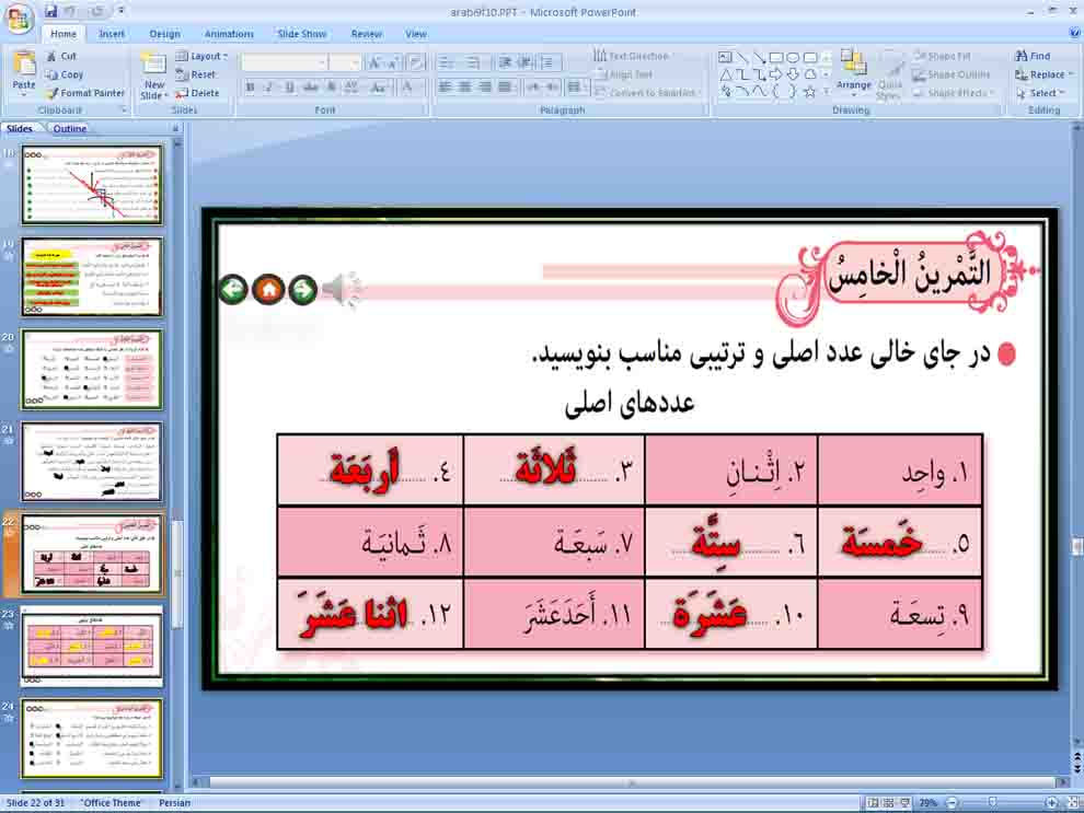 پاورپوینت درس 10 عربی نهم