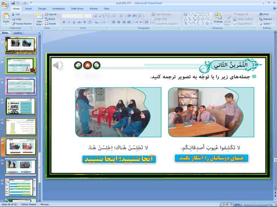پاورپوینت درس 6 عربی نهم