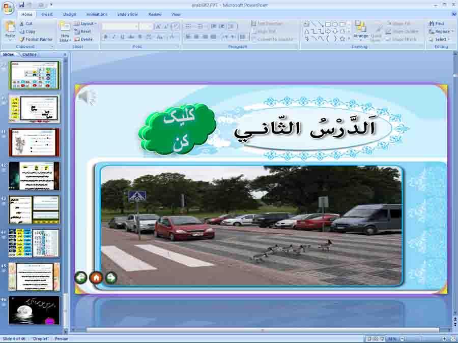 پاورپوینت درس 2 عربی نهم