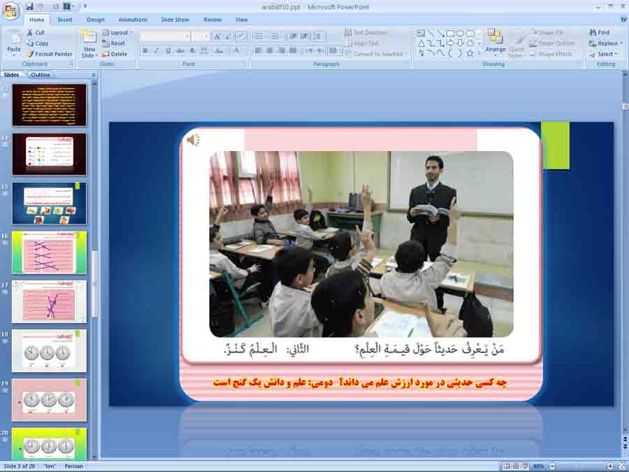 پاورپوینت درس 10 عربی هشتم