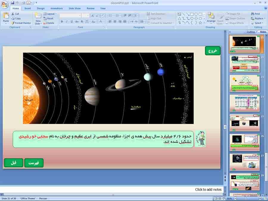 پاورپوینت فصل 10 علوم نهم ( نگاهی به فضا )
