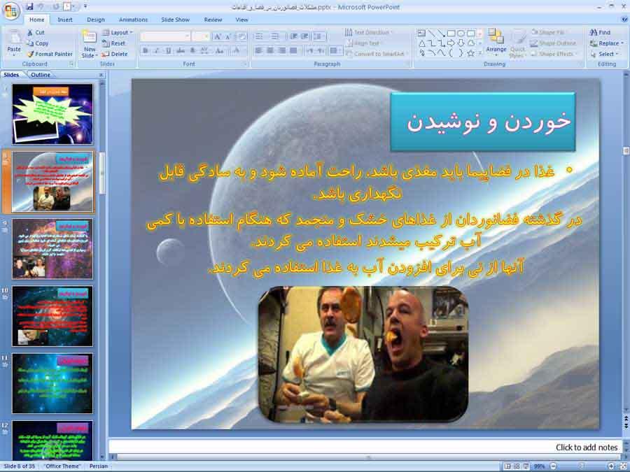 پاورپوینت مشکلات فضانوردان در فضا