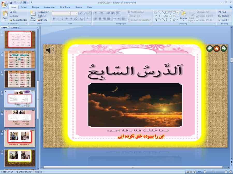 پاورپوینت  درس 7 عربی هفتم