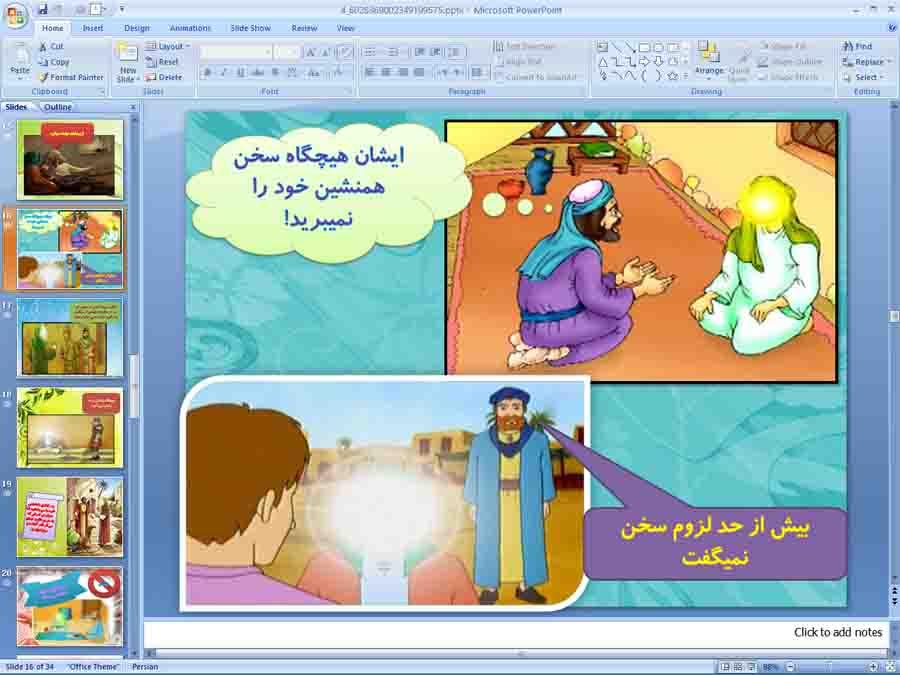 پاورپوینت درس 13 فارسی هفتم ( اسوه نیکو )