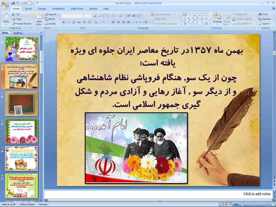 پاورپوینت درس 13 فارسی هشتم ( ادبیات انقلاب )