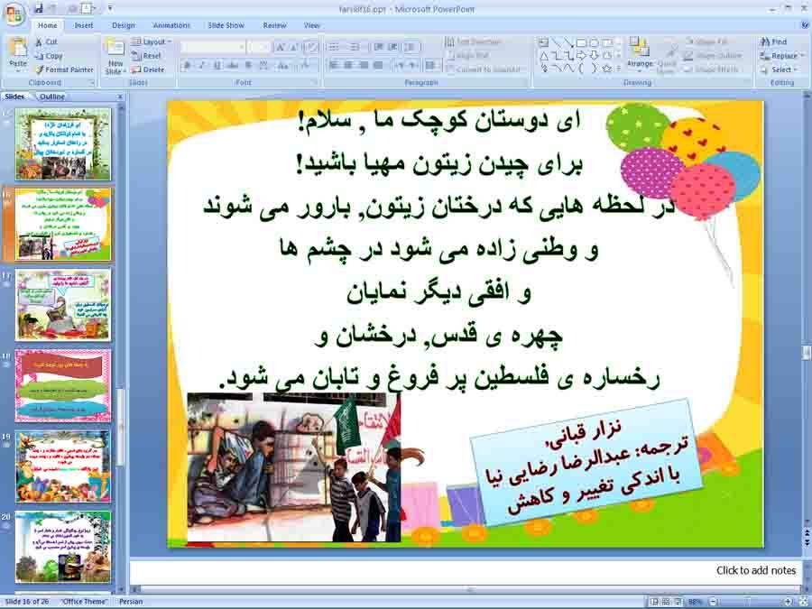 پاورپوینت درس 16 فارسی هشتم ( پرنده آزادی کودکان سنگ )