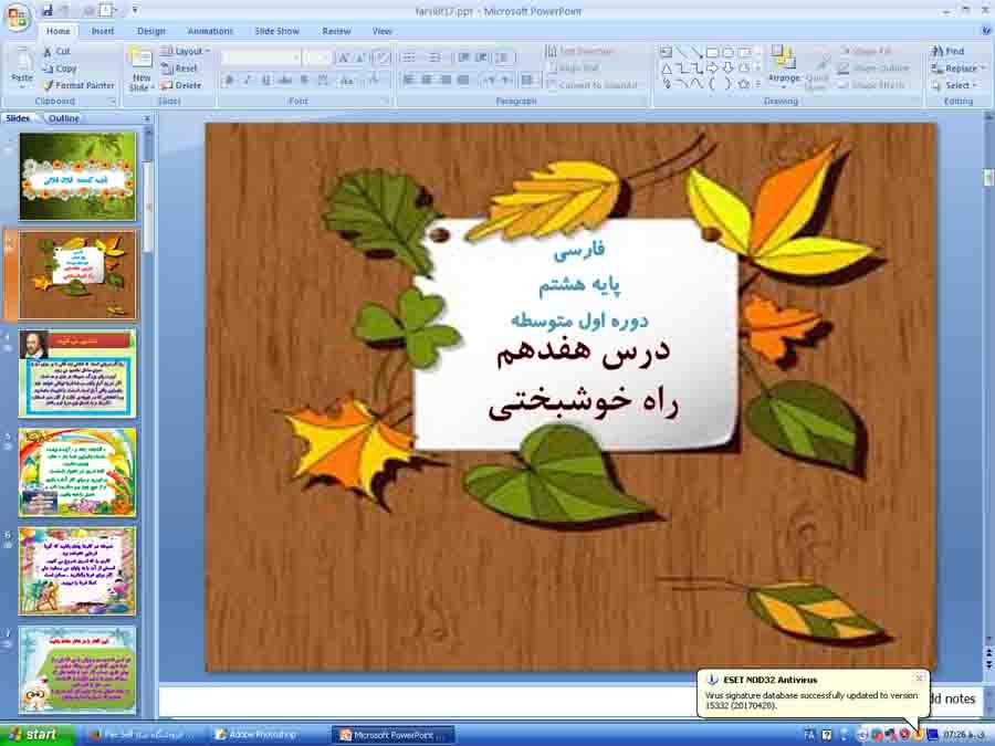 پاورپوینت درس 17 فارسی هشتم ( راه خوشبختی )