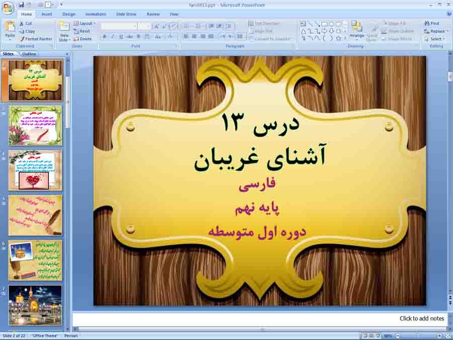 پاورپوینت درس 13 فارسی نهم ( آشنای غریبان میلاد گل )