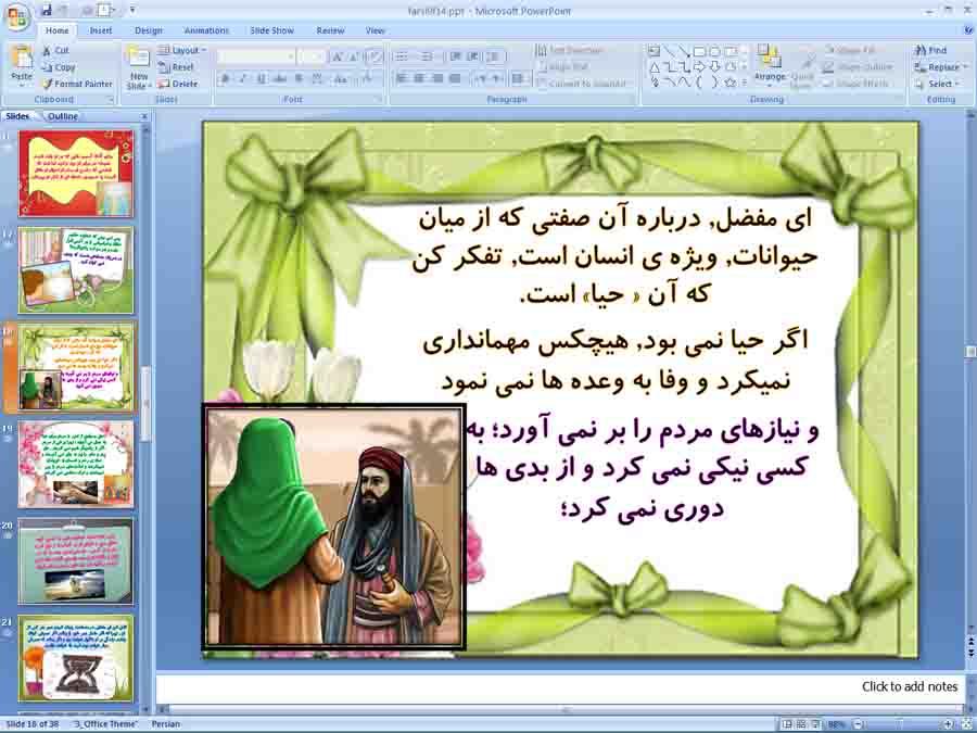 پاورپوینت درس 14 فارسی نهم ( پیدای پنهان )