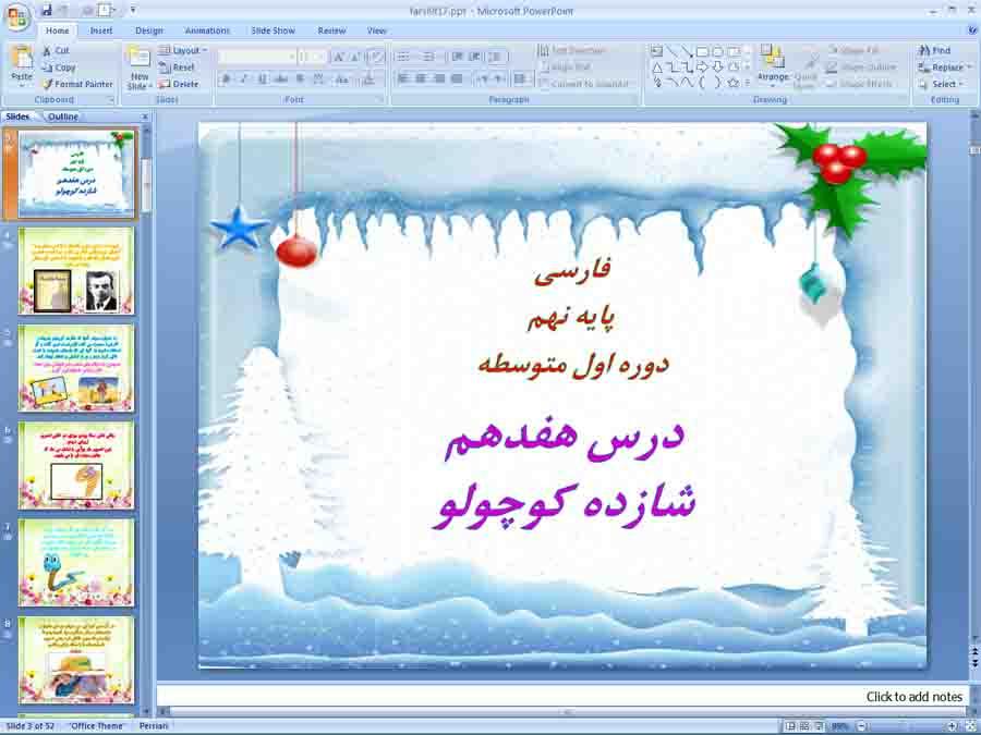 پاورپوینت درس 17 فارسی نهم ( شازده کوچولو )