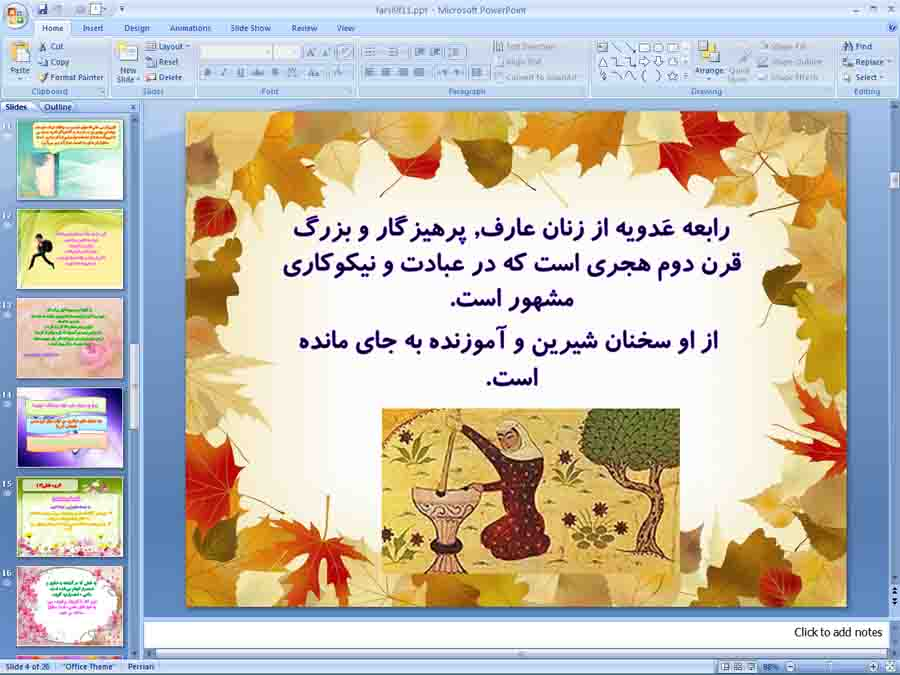 پاورپوینت درس 11 فارسی نهم ( زن پارسا )