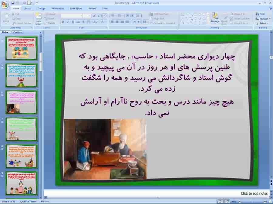 پاورپوینت درس 9 فارسی نهم ( راز موفقیت )
