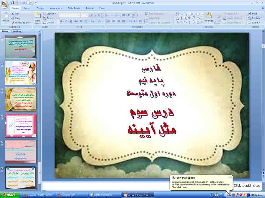 پاورپوینت درس 3 فارسی نهم ( مثل آیینه )